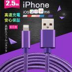 iPhone ケーブル 充電ケーブル 充電器 USBケーブル 高耐久 ナイロン編み 同期 iOS13 高速充電 iPhoneX 8 iPad アイフォン アイホン 3m 90日保証 全7色