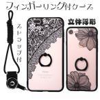 雅虎商城 - iPhone8 7 6/Plus ケース スマホケース レース ロータスフラワー リング付 ストラップ アイホン アイフォンケース レディース