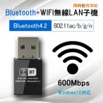 WiFi 無線LAN 子機 Bluetooth4.2 USBアダプタ 高速 2.4G+5.8G 600Mbps 802.11ac/b/g/n ブルートゥース コンパクト 小型 ワイヤレス 無線 2in1 Windows10対応