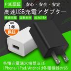 USB 充電器 ACアダプター USBポート 1ポートタイプ 急速 PSE認証 5V 2.4A コンパクトサイズ USB充電器 USB電源アダプタ 国内1年保証 MF-0502400