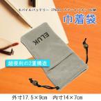 モバイルバッテリー iPhone スマートフォン 収納 巾着袋 ELUK