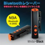 Bluetooth ブルートゥース オーディオレシーバー ワイヤレス  クリップ付 iPhone7 N9A