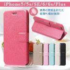 iPhone5/5s/6/6Plus/6s/6sPlus アイフォン ケース 手帳型 おしゃれ 極薄PUレザー シルキー 蚕糸 シルク風デザイン カードポケット付 全7色