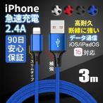 iPhone 充電ケーブル 充電器 コード 3m 急速充電 断線防止 高耐久素材 iPhone12 11 X SE iPad アイフォン アイホン データ転送 スリムコネクタ 90日保証