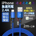 iPhone 充電ケーブル 充電器 コード 2m 急速充電 断線防止 高耐久素材 iPhone12 11 X SE iPad アイフォン アイホン データ転送 スリムコネクタ 90日保証