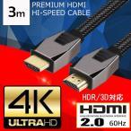 プレミアム HDMI2.0 ケーブル 3.0m 18Gbps 4K×2K@60Hz 3D映像 HDR イーサネット ARC 液晶テレビ モニター プロジェクター PS3 PS4 Pro BDレコーダー