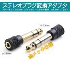 ヘッドフォン端子 3.5mmメス to ステレオ標準 6.3mmオス 変換プラグ 金メッキ プラグアダプター