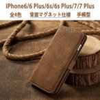 iPhone8 7 6 Plus カバー ケース 手帳型 左留め レトロ調