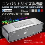 Bluetooth スピーカー ワイヤレス ブルートゥース 40mm 3W×2+パッシブラジエーター 充電 S-307 iPhone5s/SE/6s/6sPlus iPad スマホ対応小型スピーカー