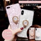 iPhoneX 8 7 Plus ケース カバー シェル柄 貝殻 アイフォン8 アイフォン8プラス アイホン8 スマホカバー かわいい リングorステント 付属