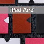 訳有 iPad Air 2 ケース カバー アイパッドエアー2 PU レザーケース マグネット止 手帳型 スタンド オートスリープ