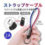 iPhone Android 充電ケーブル ケーブル ストラップ 両面 iPhone用 8pin 充電器 micro USB 2WAY