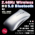 ワイヤレスマウス  マウス Bluetooth 4.0 無線 2.4GHz 両対応 静音 おしゃれ 1600DPI 充電式 電池交換不要 超小型 軽量 光学式 Macbook surface Pro T1