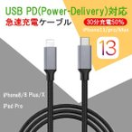 USB Type-C-iPhone充電ケーブル iPhone8 iPhoneX PD Power-Delivery 急速充電 iOS12対応 高品質 1m