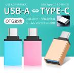 ショッピングusb USB to Type-C 変換 アダプター コネクター タイプC OTG USB3.0 android スマホ Macbook タブレット 充電 データ伝送