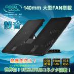 ショッピングノート ノートパソコン 冷却 冷却ファン ノートクーラー ノートPCクーラー 冷却台 DEEP COOL U-PAL USB電源 静音 大型 140mm デュアルファン USB3.0HUB搭載 15.6型対応