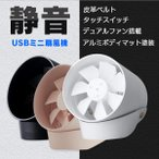 ショッピング扇風機 USB 扇風機 静音 ミニファン 卓上扇風機 おしゃれ インテリア タッチスイッチ デュアルファン VH・羽