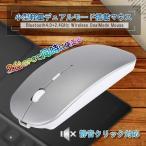 訳有 ワイヤレスマウス  マウス Bluetooth 4.0 無線 2.4GHz 両対応 静音 おしゃれ 3段階DPI 充電式 電池交換不要 超小型 軽量 光学式 Macbook surface