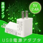 訳有 USB 充電器 ACアダプター 急速 5V 2.4A コンセントタイプ USB充電器 USB電源アダプタ ELUK EK-02AP