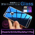 訳有 iPhone ガラスフィルム 強化ガラス 鏡面 前後 保護フィルム iPhone5 5s SE 6 6Plus 6s 6sPlus 7 7Plus