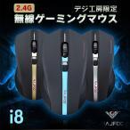 ショッピング訳有 訳有 ゲーミングマウス 無線 ワイヤレス おすすめ FPS DPI1000 1600 3ボタン USBレシーバー MMO RTS オンラインゲーム PC Mouse RAJF00 雷技i8