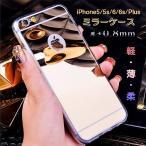 訳有 iPhone8 7 6s Plus SE 5s ケース カバー 鏡面 ミラー mirror おすすめ おしゃれ 人気 TPU&アクリルパネル ハイブリッドソフト ケース