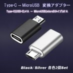 USB Type-C → microUSB 変換 アダプター コネクター タイプc マイクロUSB Android スマホ タブレット XPERIA Galaxy 充電 データ伝送 アルミ合金 2個セット