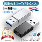 USB A 3.0 オス - Type-C メス 変換 アダプター コネクター タイプc タイプA データ伝送 アルミ合金 USB C ハブ フラッシュメモリー ハードディスク マウス等