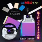 USB充電式ライター プラズマ放電 X ARC エックスアーク 風よけ ガス オイル不要 LED充電指示灯  ZIPPO風デザイン JINLUN JL202 USBグッズ