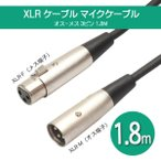 キャノンコネクター ケーブル XLRケーブル マイクケーブル オス-メス 3ピン マイクアクセサリー 1.8m