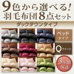 羽毛組布団 クイーン 敷きパッド付のベッド用 洋タイプのベッド用セット 羽毛組布団10点セット Queen Size