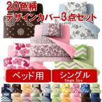 布団カバーセット シングル ベッド用 洋タイプ 北欧 デザインカバー 3点セット 20色柄 ボックスシーツ 掛け布団カバー ピローケース Single Size