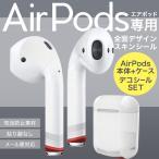 Air Pods 専用 デザインスキンシール airpods エアポッド apple アップル イヤフォン イヤホン カバー  シンプル 赤 白 002152