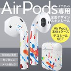 Air Pods 専用 デザインスキンシール airpods エアポッド apple アップル イヤフォン イヤホン カバー  インク カラフル 006948