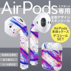 Air Pods 専用 デザインスキンシール airpods エアポッド apple アップル イヤフォン イヤホン カバー  カラフル 蛍光 ピンク 011754
