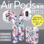 Air Pods 専用 デザインスキンシール airpods エアポッド apple アップル イヤフォン イヤホン カバー  蝶 エレガント 柄 012113