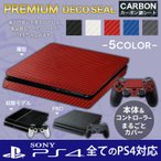 ショッピングPS PS4スキンシール カーボン カーボンシート ブラック 黒 ホワイト 白 WHITE プレミアム 全面 セット カバー 保護 フィルム ステッカー デコ アクセ