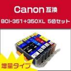 Canon bci-351+350 5色セット キヤノン互換インクカートリッジ ICチップ付き 残量表示 PIXUS MG5430/MX923/iP7230対応 純正互換 BCI-350/351-5色SET