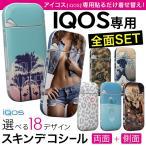 アイコス シール アイコス ケース iQOS スキンシール アイコス 両面 側面 全面タイプ 選べる18デザイン  専用スキンシール バンパー カバー
