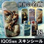 iQOS アイコス 選べる18デザイン 世界の名画 絵画 洋画 画家 有名 アート 専用スキンシール 裏表2枚セット カバー ケース 保護 フィルム