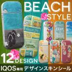 Yahoo!e-martiQOS アイコス 選べる12デザイン ビーチスタイル 海 summer サマー ハイビスカス アート サーフィン 専用スキンシール