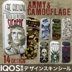 iQOS アイコス 選べる14デザイン 迷彩柄 チェゲバラ カモフラージュ アーミー ミリタリー スカル 電子たばこ