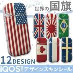 iQOS アイコス 選べる12デザイン 世界の国旗 アメリカ イギリス ユニオンジャック トリコロール 専用スキンシール 裏表2枚セット