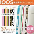 iQOS 側面スキンシール アイコス 選べる39デザイン  専用スキンシール バンパー カバー アイコス ケース タバコ 煙草 喫煙具 iCOS アイコス シール