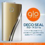 glo グロー 専用スキンシール カバー ケース 保護 フィルム ステッカー デコ アクセサリー 電子たばこ ゴールド シルバー 000557