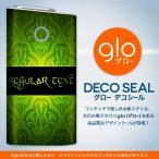 glo グロー グロウ 専用スキンシール 裏表2枚セット カバー ケース 保護 フィルム ステッカー デコ アクセサリー 電子たばこ タバコ 煙草 ダマスク 緑 001044
