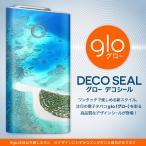 glo グロー グロウ 専用スキンシール 裏表2枚セット カバー ケース 保護 フィルム ステッカー デコ アクセサリー 電子たばこ タバコ 煙草 島 海 001045