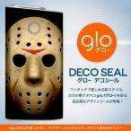 glo グロー 専用スキンシール カバー ケース 保護 フィルム ステッカー デコ アクセサリー 電子たばこ ジェイソン マスク 001054
