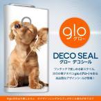 glo グロー 専用スキンシール カバー ケース 保護 フィルム ステッカー デコ アクセサリー 電子たばこ 犬 ダックスフント 動物 001245