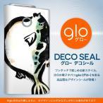 glo グロー グロウ 専用スキンシール 裏表2枚セット カバー ケース 保護 フィルム ステッカー デコ アクセサリー 電子たばこ タバコ 煙草 魚 ふぐ 001599